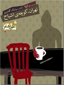 کتاب خون آشام - 5 جلدی - دست نوشته هایی از دراکولا - خرید کتاب از: www.ashja.com - کتابسرای اشجع