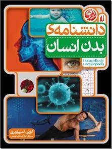 کتاب دانشنامه بدن انسان - دانستنی های شگفت انگیز بدن انسان - خرید کتاب از: www.ashja.com - کتابسرای اشجع