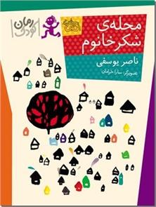 کتاب محله شکر خانوم - داستانهای کودکانه - خرید کتاب از: www.ashja.com - کتابسرای اشجع