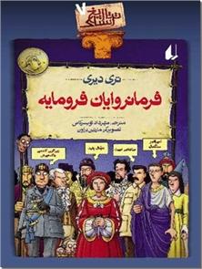 کتاب فرمانروایان فرومایه - تاریخ ترسناک فرمانروایان دنیا - مناسب برای نوجوانان - خرید کتاب از: www.ashja.com - کتابسرای اشجع