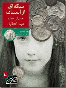 کتاب سکه ای از آسمان - رمان نوجوانان - خرید کتاب از: www.ashja.com - کتابسرای اشجع