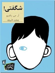 کتاب شگفتی - رمان نوجوانان - خرید کتاب از: www.ashja.com - کتابسرای اشجع