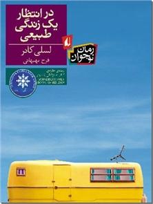 کتاب در انتظار یک زندگی طبیعی - رمان نوجوانان - خرید کتاب از: www.ashja.com - کتابسرای اشجع