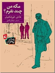 کتاب مگه من چند نفرم؟ - رمان نوجوانان - خرید کتاب از: www.ashja.com - کتابسرای اشجع