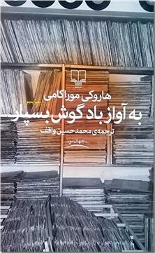 کتاب به آواز باد گوش بسپار - داستان یک فقدان و رابطه هایی که شکل نمی گیرند - خرید کتاب از: www.ashja.com - کتابسرای اشجع