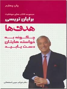 کتاب هدف ها - چگونه سریع تر از آنچه تصور می کردید به خواسته هایتان برسید - خرید کتاب از: www.ashja.com - کتابسرای اشجع