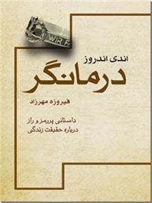 کتاب درمانگر - داستانی پر رمز و راز درباره حقیقت زندگی - خرید کتاب از: www.ashja.com - کتابسرای اشجع