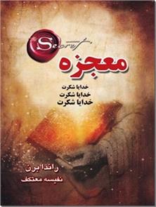 کتاب معجزه - راندا برن - خدایا شکرت - خرید کتاب از: www.ashja.com - کتابسرای اشجع