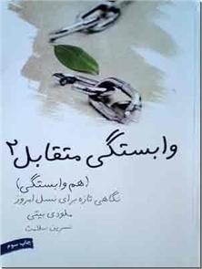 کتاب وابستگی متقابل 2 - هم وابستگی - نگاهی تازه برای نسل امروز - خرید کتاب از: www.ashja.com - کتابسرای اشجع