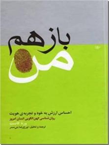 کتاب باز هم من - احساس ارزش به خود و تجربه هویت - خرید کتاب از: www.ashja.com - کتابسرای اشجع