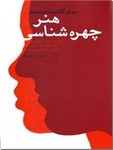 کتاب هنر چهره شناسی - چگونه از روی چهره خصوصیات درونی افراد را بشناسیم؟ - خرید کتاب از: www.ashja.com - کتابسرای اشجع