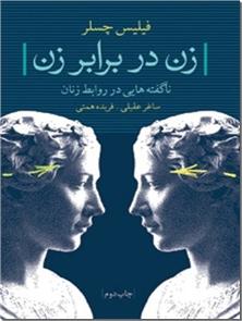 کتاب زن در برابر زن - ناگفته هایی در روابط زنان - خرید کتاب از: www.ashja.com - کتابسرای اشجع
