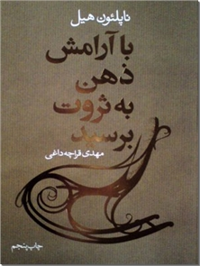 کتاب با آرامش ذهن به ثروت برسید - داستانهایی از زندگی بزرگان و دانشمندان - خرید کتاب از: www.ashja.com - کتابسرای اشجع