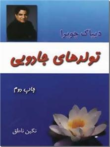 کتاب تولدهای جادویی - پزشکی آیورودایی - دیپاک چوپرا - خرید کتاب از: www.ashja.com - کتابسرای اشجع