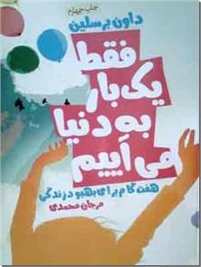 کتاب فقط یک بار به دنیا می آییم - هفت گام برای بهبود زندگی - خرید کتاب از: www.ashja.com - کتابسرای اشجع