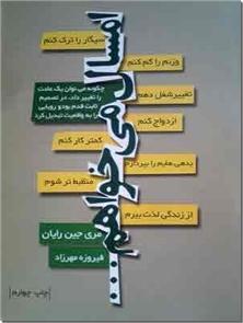 کتاب امسال می خواهم ... - چگونه می توان یک عادت را تغییر داد - خرید کتاب از: www.ashja.com - کتابسرای اشجع