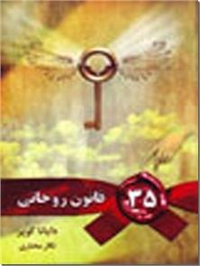 کتاب 35 قانون روحانی - سی و پنج قانون روحانی زندگی معنوی - خرید کتاب از: www.ashja.com - کتابسرای اشجع
