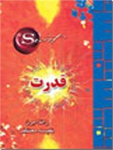 کتاب قدرت - راندا برن - روانشناسی - خرید کتاب از: www.ashja.com - کتابسرای اشجع