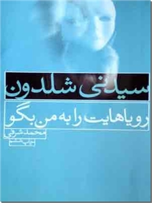 کتاب رویاهایت را به من بگو شلدون - ادبیات داستانی - خرید کتاب از: www.ashja.com - کتابسرای اشجع