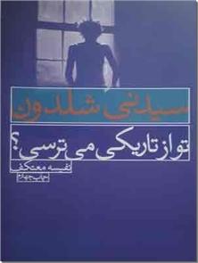 کتاب تو از تاریکی میترسی - رمان - خرید کتاب از: www.ashja.com - کتابسرای اشجع