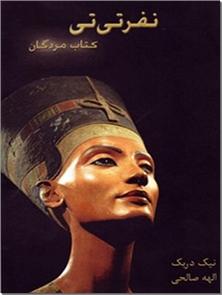 کتاب نفر تی تی - کتاب مردگان - رمان - خرید کتاب از: www.ashja.com - کتابسرای اشجع