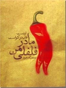 کتاب مادر فلفلی من - داستانهای هلندی - خرید کتاب از: www.ashja.com - کتابسرای اشجع
