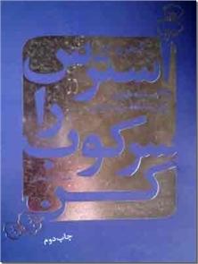 کتاب استرس را سرکوب کن - 35 نسخه فوری برای تسلط بر استرس زندگی - خرید کتاب از: www.ashja.com - کتابسرای اشجع