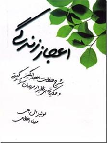 کتاب اعجاز زندگی - لوییز هی -  - خرید کتاب از: www.ashja.com - کتابسرای اشجع