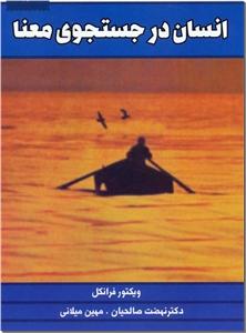 کتاب انسان در جستجوی معنی - معنی درمانی چیست - خرید کتاب از: www.ashja.com - کتابسرای اشجع