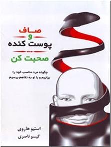 کتاب صاف و پوست کنده صحبت کن - چگونه مرد مناسب خود را بیابیم و با او به تفاهم برسیم - خرید کتاب از: www.ashja.com - کتابسرای اشجع