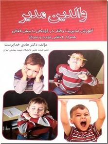 کتاب والدین مدیر - بیش فعالی - آموزش مدیریت رفتار در کودکان بیش فعال - خرید کتاب از: www.ashja.com - کتابسرای اشجع