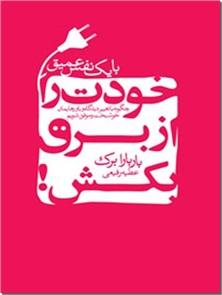کتاب با یک نفس عمیق خودت را از برق بکش - چگونه با تغییر دیدگاه و باورهایمان خوشبخت و موفق شویم - خرید کتاب از: www.ashja.com - کتابسرای اشجع