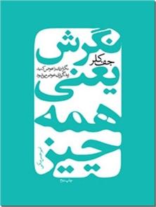 کتاب نگرش یعنی همه چیز - نگرش تان را عوض کنید تا زندگی تان دگرگون شود - خرید کتاب از: www.ashja.com - کتابسرای اشجع