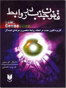 کتاب قانون جذب در روابط - کاربرد قانون جذب در ایجاد روابط شخصی و حرفه ای ایده آل - خرید کتاب از: www.ashja.com - کتابسرای اشجع