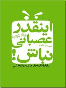 کتاب اینقدر عصبانی نباش - مهار خشم - روشهای موثر در مهار خشم - خرید کتاب از: www.ashja.com - کتابسرای اشجع