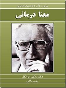 کتاب معنا درمانی - معنادرمانی - مبانی و کاربردهای معنادرمانی دکتر فرانکل - خرید کتاب از: www.ashja.com - کتابسرای اشجع