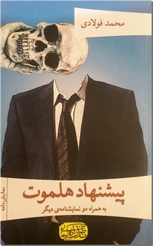 کتاب پیشنهاد هلموت - به همراه دو نمایشنامه دیگر - خرید کتاب از: www.ashja.com - کتابسرای اشجع