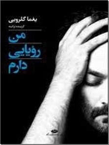 کتاب من رویایی دارم - گزینه هفت دفتر ترانه - خرید کتاب از: www.ashja.com - کتابسرای اشجع