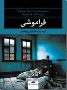 کتاب فراموشی - 29 داستان کوتاه از نویسندگان آمریکایی - خرید کتاب از: www.ashja.com - کتابسرای اشجع
