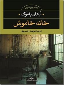 کتاب خانه خاموش - داستانهای ترکیه ای - خرید کتاب از: www.ashja.com - کتابسرای اشجع