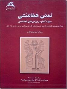 کتاب تمدن هخامنشی - سیزده گفتار در بررسی های هخامنشی - خرید کتاب از: www.ashja.com - کتابسرای اشجع