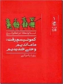 کتاب کمونیسم رفت ما ماندیم و حتی خندیدیم - کمونیسم، زنان ،تغییر، سفر - خرید کتاب از: www.ashja.com - کتابسرای اشجع