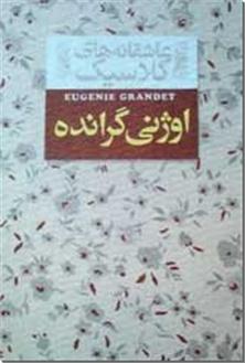 کتاب اوژنی گرانده - عاشقانه های کلاسیک - خرید کتاب از: www.ashja.com - کتابسرای اشجع