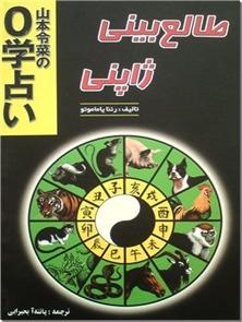 کتاب طالع بینی ژاپنی - با استفاده از تاثیر سیارات بر طالع اشخاص - خرید کتاب از: www.ashja.com - کتابسرای اشجع