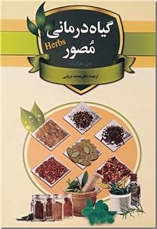 کتاب گیاه درمانی مصور - آشنایی با گیاهان دارویی و درمان با آن - خرید کتاب از: www.ashja.com - کتابسرای اشجع