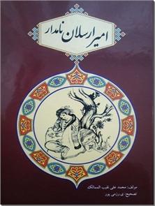 کتاب امیر ارسلان نامدار - داستانهای کهن فارسی - خرید کتاب از: www.ashja.com - کتابسرای اشجع