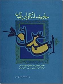 کتاب خاورشناسان و ابن عباس - تحلیل انتقادی دیدگاه های خاورشناسان - خرید کتاب از: www.ashja.com - کتابسرای اشجع