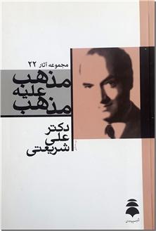 کتاب مذهب علیه مذهب - مقالات و خطابه ها - خرید کتاب از: www.ashja.com - کتابسرای اشجع