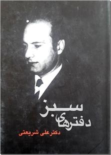 کتاب دفترهای سبز - مجموعه اشعار و نثرهای شاعرانه - خرید کتاب از: www.ashja.com - کتابسرای اشجع
