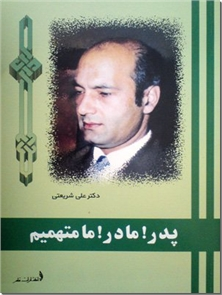 کتاب پدر مادر ما متهمیم - اسلام و اجتماع غرب زده - خرید کتاب از: www.ashja.com - کتابسرای اشجع